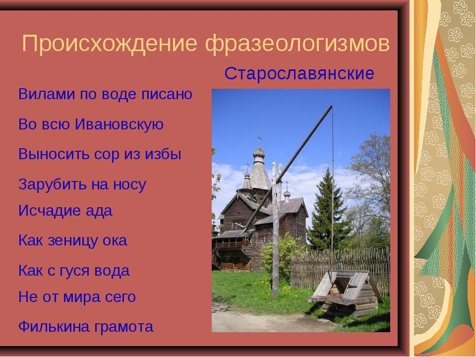 Происхождение фразеологизмов Старославянские Как зеницу ока Не от мира сего Ф...
