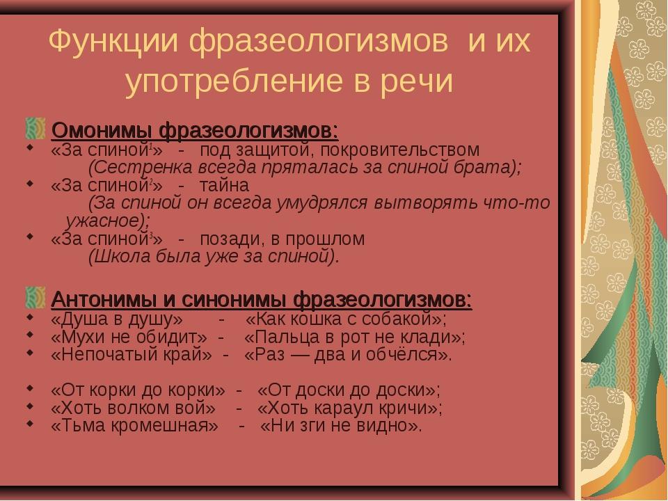 Функции фразеологизмов и их употребление в речи Омонимы фразеологизмов: «За с...