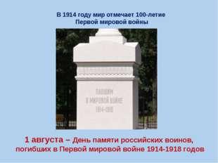 1 августа – День памяти российских воинов, погибших в Первой мировой войне 19