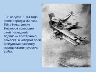 26 августа 1914 года около городка Жолква Пётр Николаевич Нестеров совершил