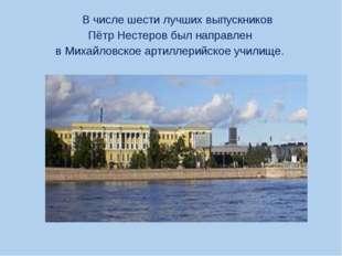 В числе шести лучших выпускников Пётр Нестеров был направлен в Михайловское