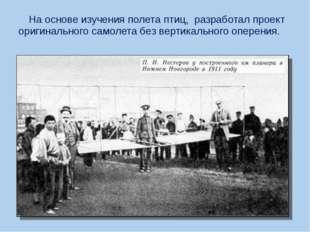 На основе изучения полета птиц, разработал проект оригинального самолета без