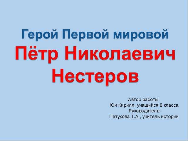 Автор работы: Юн Кирилл, учащийся 8 класса Руководитель: Петухова Т.А., учите...