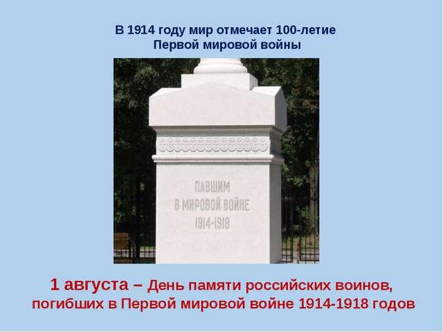1 августа – День памяти российских воинов, погибших в Первой мировой войне 19...