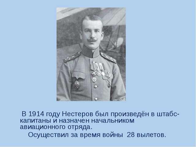 В 1914 году Нестеров был произведён в штабс-капитаны и назначен начальником...