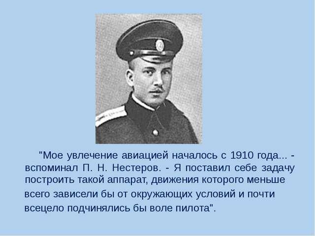 """""""Мое увлечение авиацией началось с 1910 года... - вспоминал П. Н. Нестеров...."""