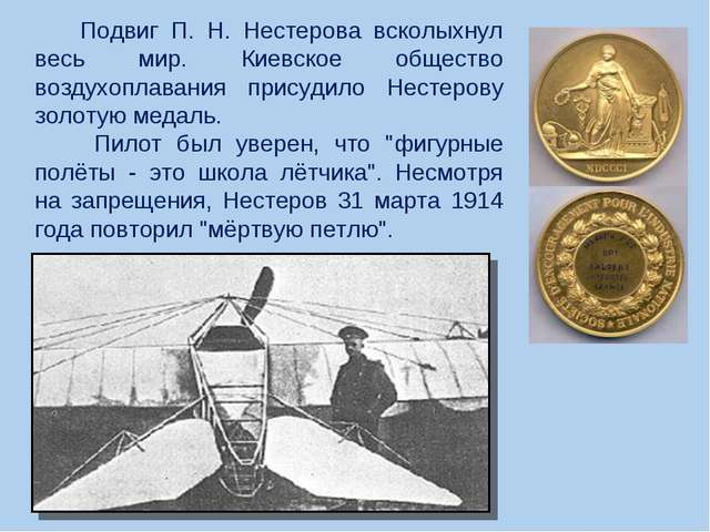 Подвиг П. Н. Нестерова всколыхнул весь мир. Киевское общество воздухоплавани...