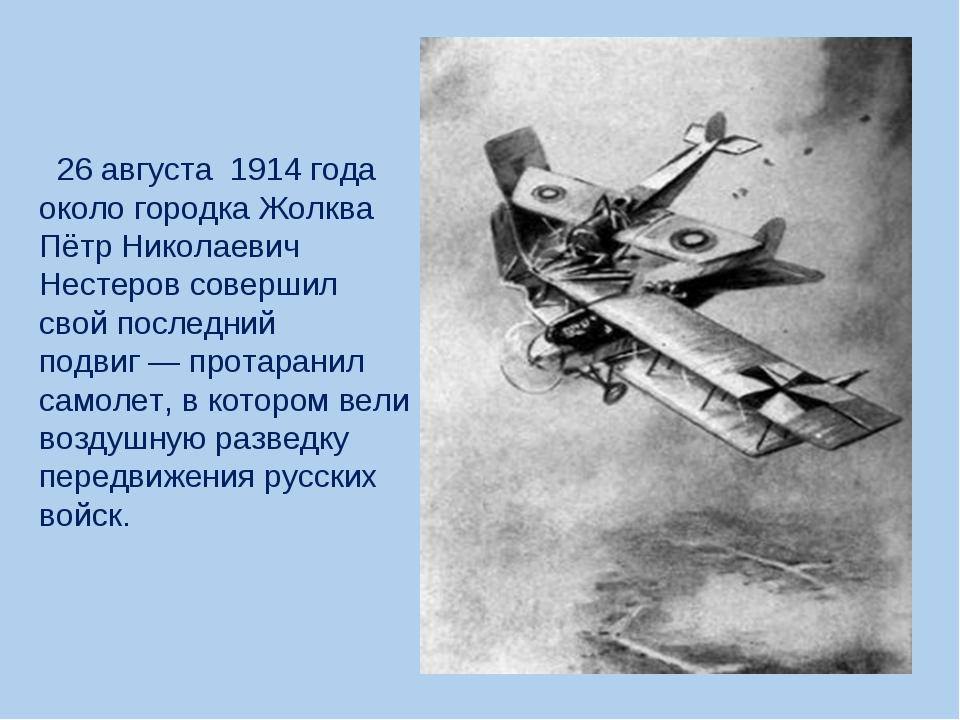 26 августа 1914 года около городка Жолква Пётр Николаевич Нестеров совершил...