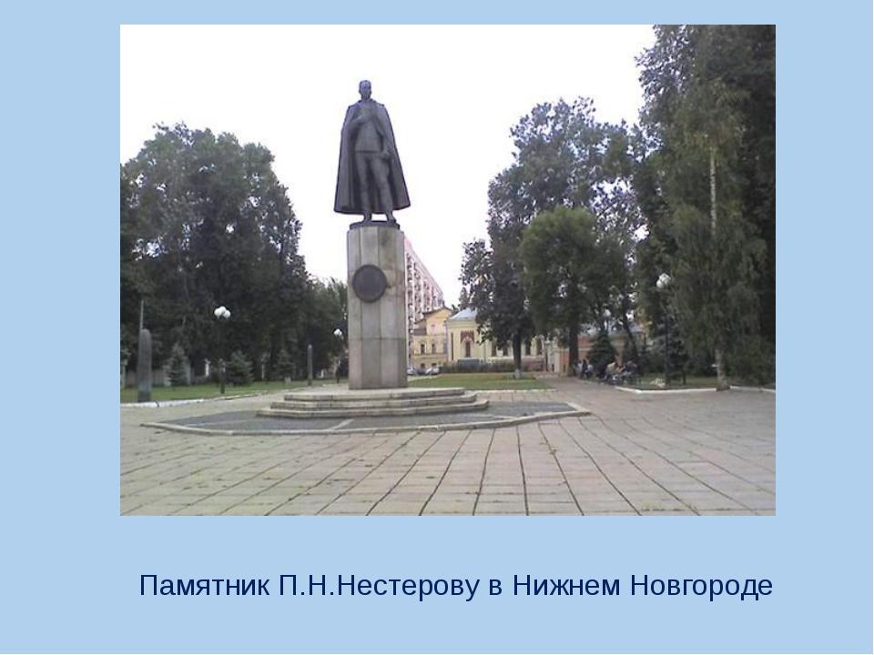 Памятник П.Н.Нестерову в Нижнем Новгороде