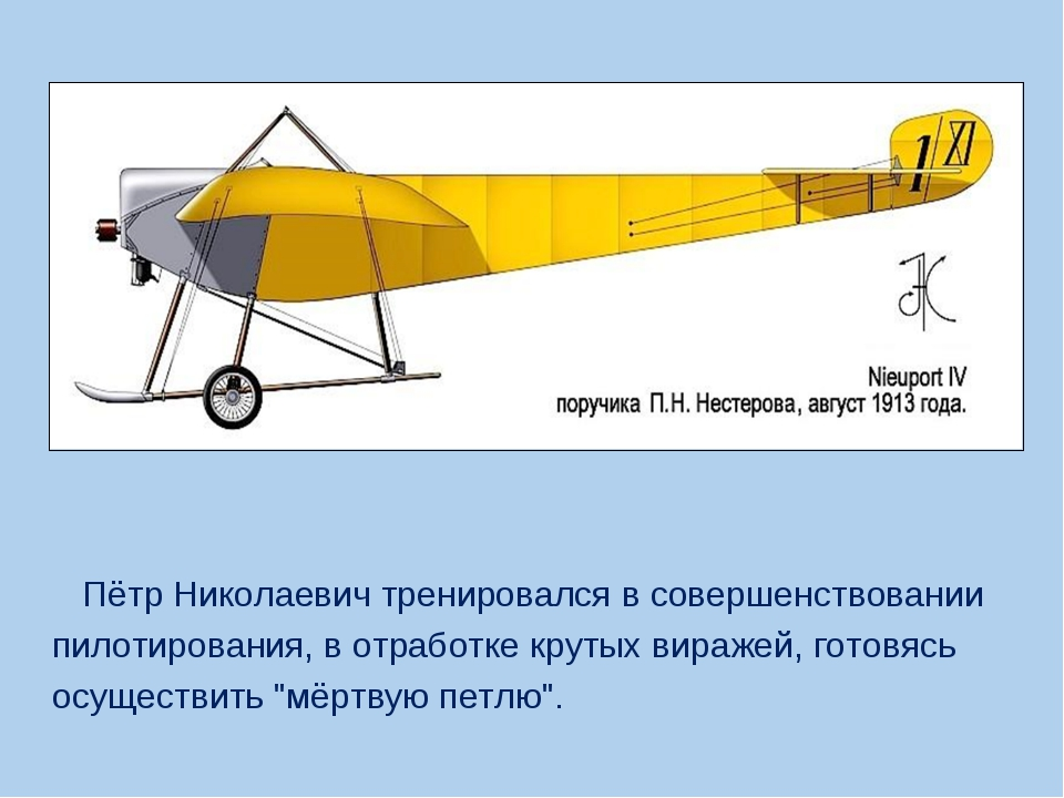 Пётр Николаевич тренировался в совершенствовании пилотирования, в отработке...