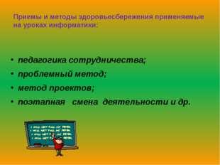 Приемы и методы здоровьесбережения применяемые на уроках информатики: педагог