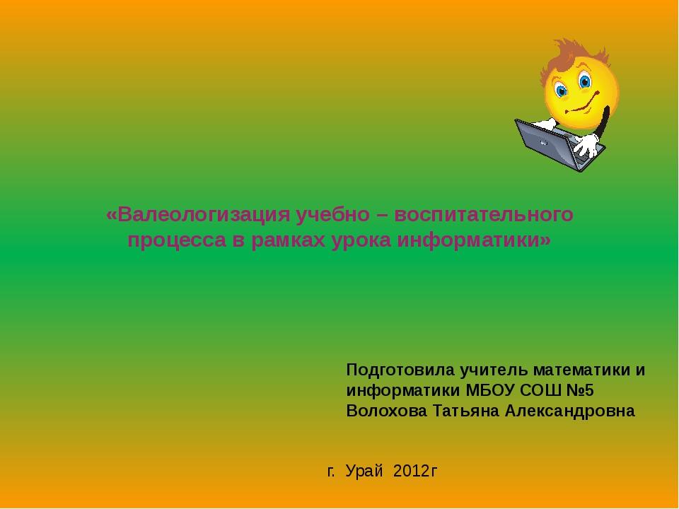 «Валеологизация учебно – воспитательного процесса в рамках урока информатики...