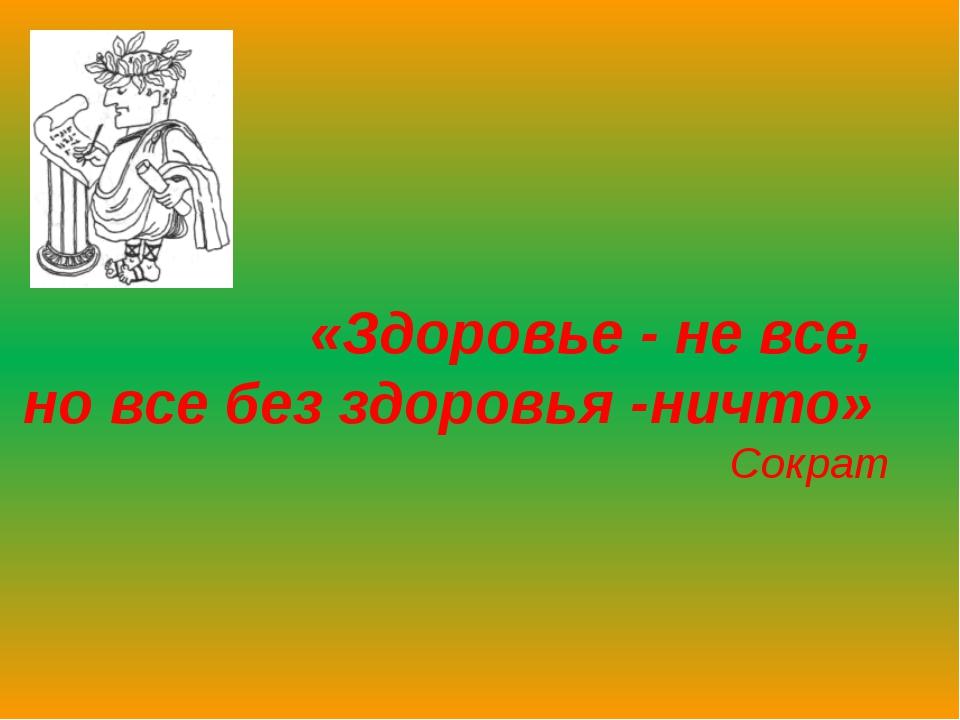 «Здоровье - не все, но все без здоровья -ничто» Сократ Здоровьесберегающие т...