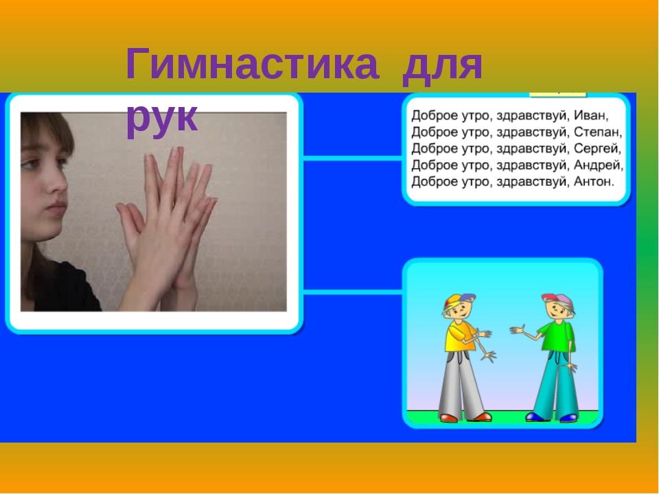 Гимнастика для рук Здоровьесберегающие технологии на уроке информатики