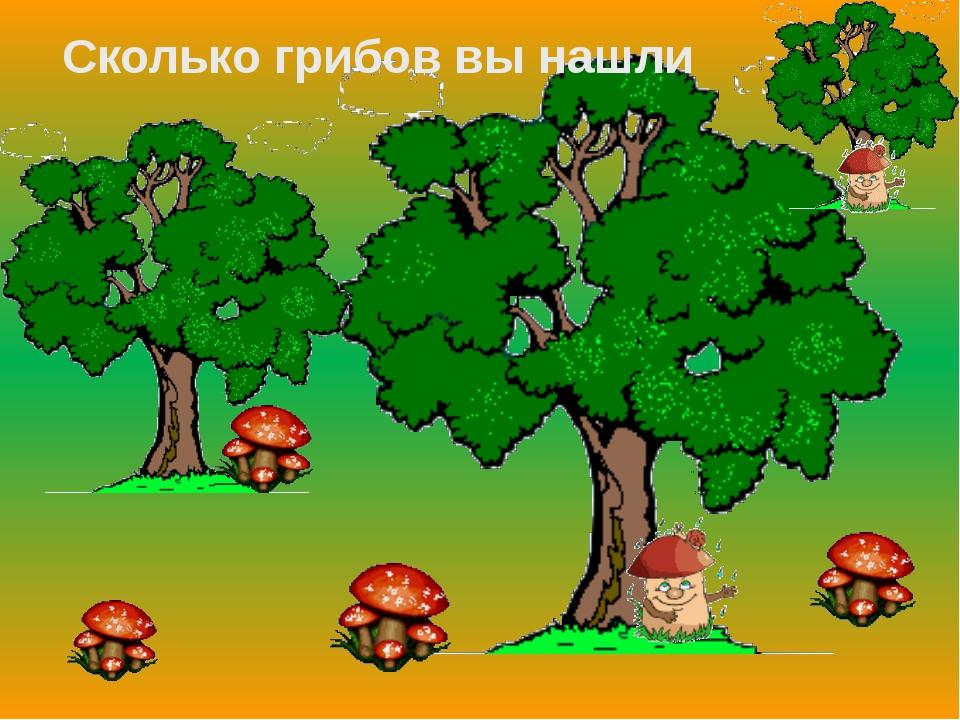 Сколько грибов вы нашли Здоровьесберегающие технологии на уроке информатики