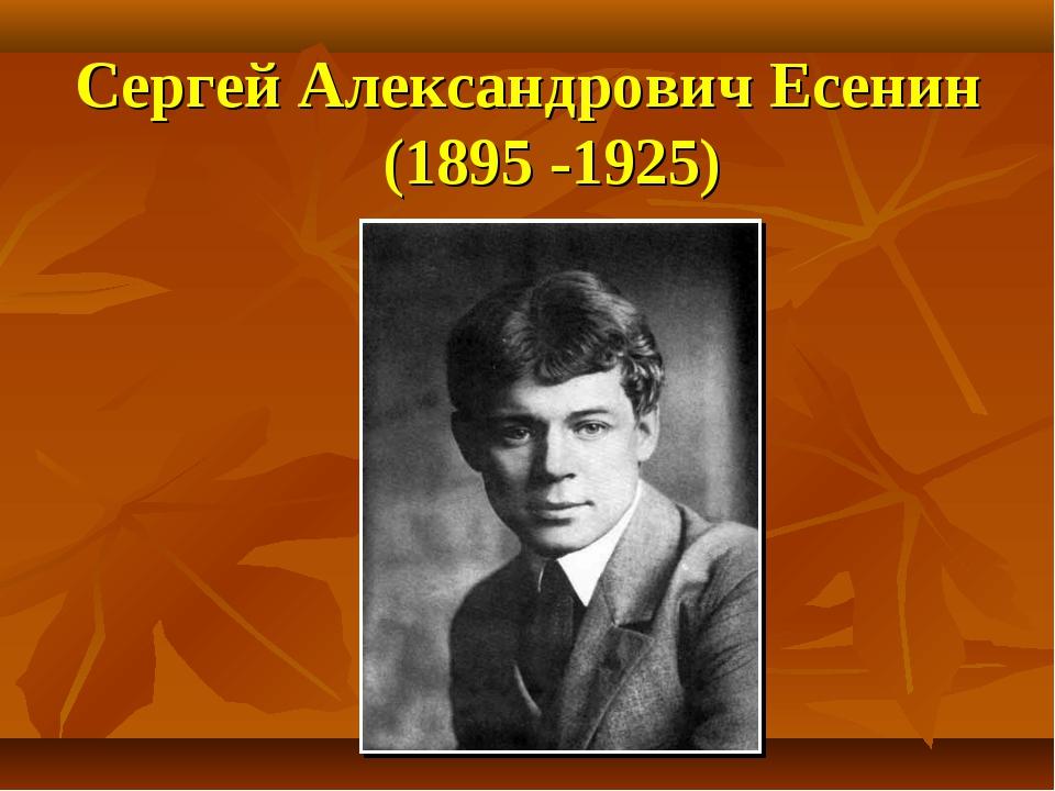 Сергей Александрович Есенин (1895 -1925)
