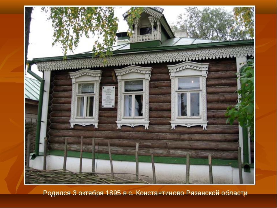 Родился 3 октября 1895 в с. Константиново Рязанской области