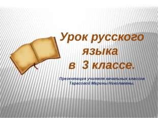 Урок русского языка в 3 классе. Презентация учителя начальных классов Тарасов