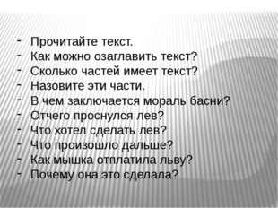 Прочитайте текст. Как можно озаглавить текст? Сколько частей имеет текст? На