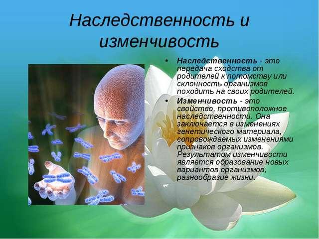 Наследственность и изменчивость Наследственность - это передача сходства от р...