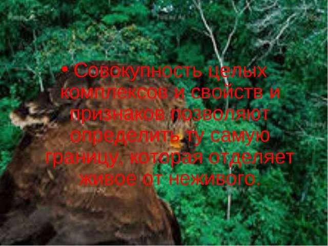 Совокупность целых комплексов и свойств и признаков позволяют определить ту с...