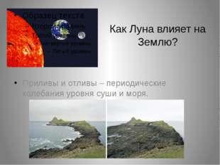 Как Луна влияет на Землю? Приливы и отливы – периодические колебания уровня с