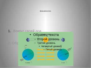 Два вида движения Земли: Вокруг своей оси. 2. Обращение вокруг Солнца по орби