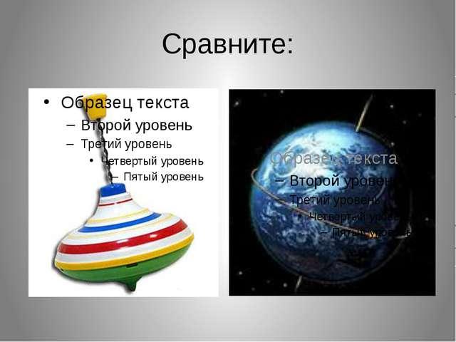 Сравните: