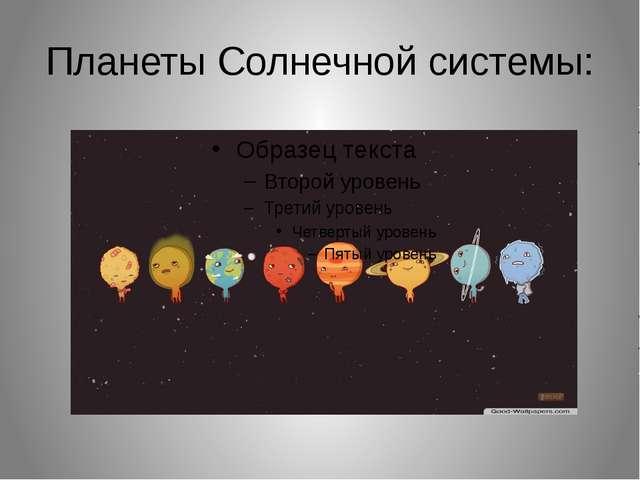 Планеты Солнечной системы: