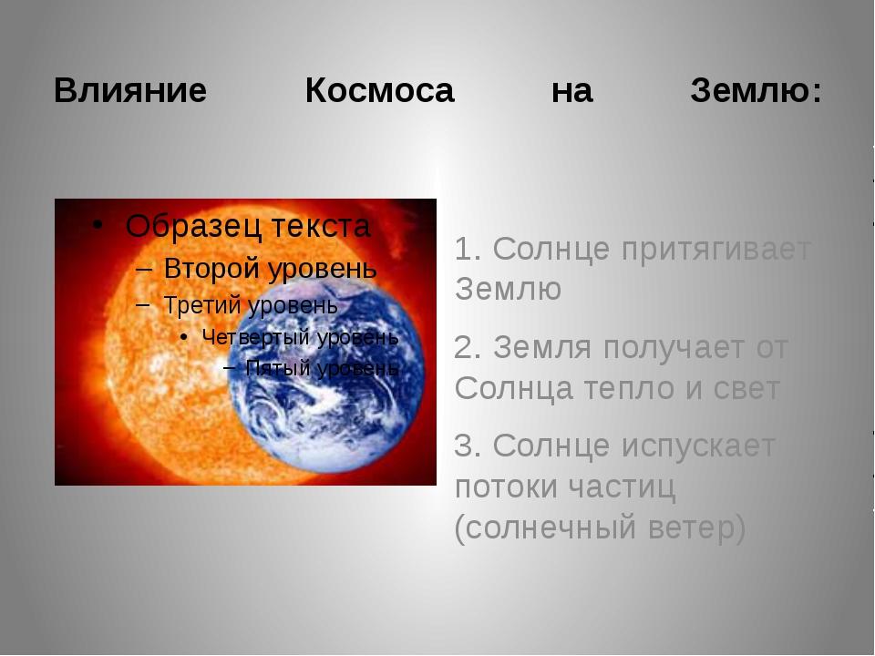 Влияние Космоса на Землю: 1. Солнце притягивает Землю 2. Земля получает от Со...