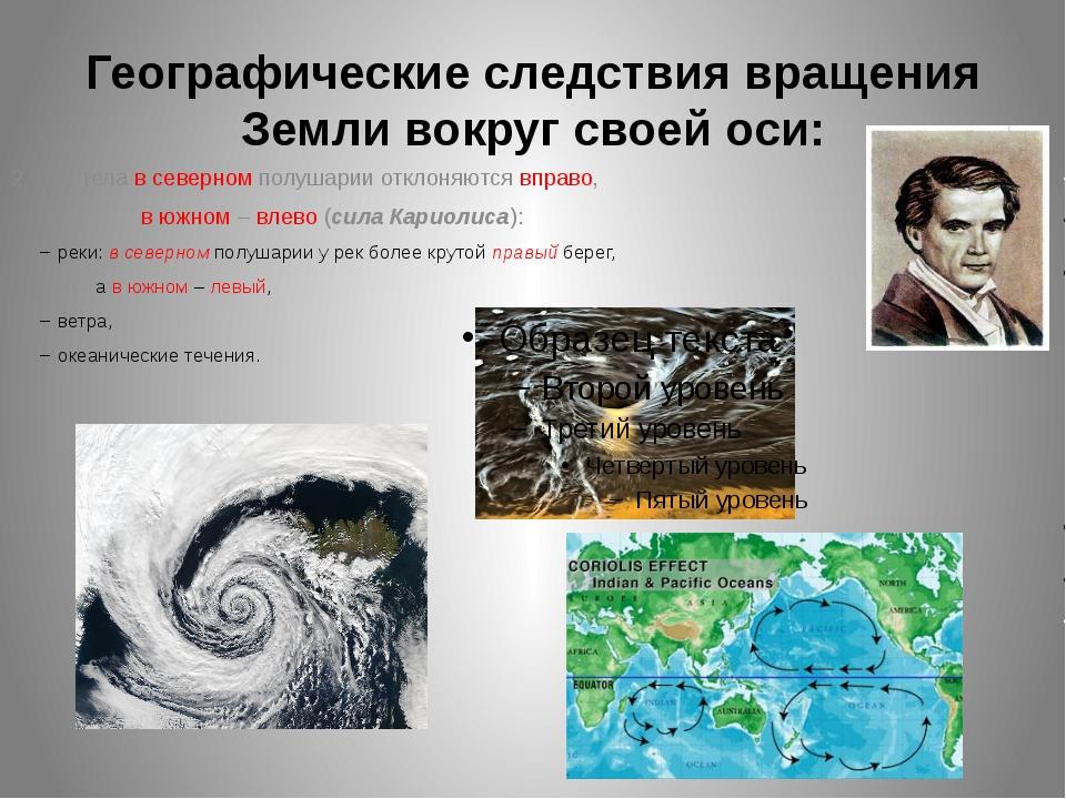 Географические следствия вращения Земли вокруг своей оси: 2. Все тела в север...