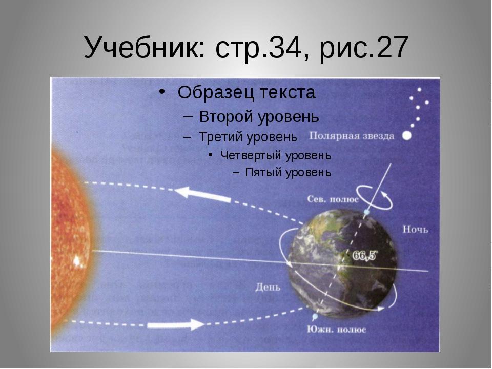 Учебник: стр.34, рис.27