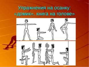 Упражнения на осанку: «домик», книга на голове»