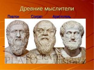 Древние мыслители Платон СократАристотель