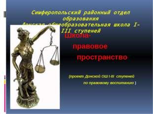 Симферопольский районный отдел образования Донская общеобразовательная школа