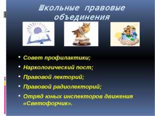 Школьные правовые объединения Совет профилактики; Наркологический пост; Право