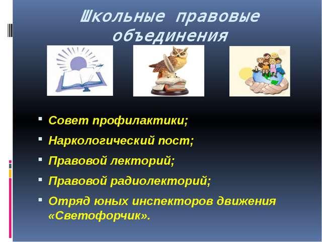 Школьные правовые объединения Совет профилактики; Наркологический пост; Право...