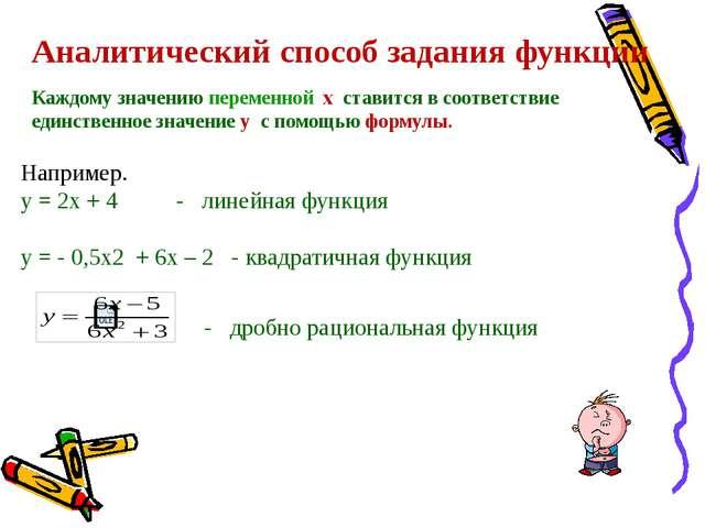 №1. Найдите область определения функции: y = Решение: Областью определения д...