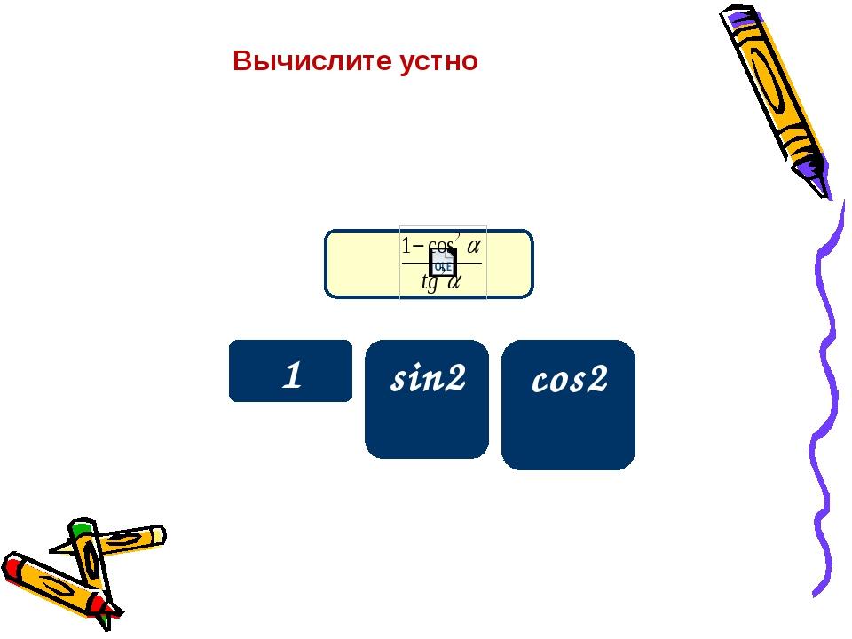 1 sin2α cos2α Вычислите устно