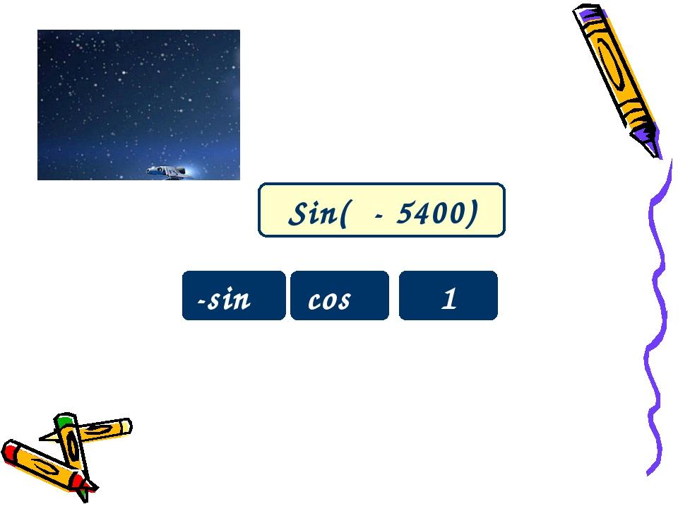 sin2α cos2α cosα