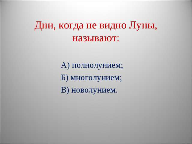 Дни, когда не видно Луны, называют: А) полнолунием; Б) многолунием; В) новол...
