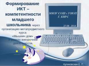 Формирование ИКТ – компетентности младшего школьника через организацию метап
