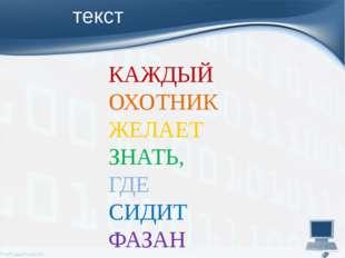 текст КАЖДЫЙ ОХОТНИК ЖЕЛАЕТ ЗНАТЬ, ГДЕ СИДИТ ФАЗАН ProPowerPoint.Ru