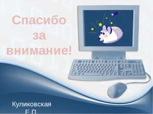 Спасибо за внимание! Куликовская Е.П. ProPowerPoint.Ru