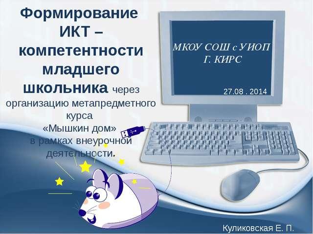 Формирование ИКТ – компетентности младшего школьника через организацию метап...