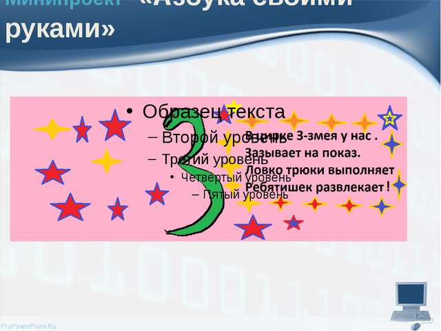 Минипроект «Азбука своими руками» ProPowerPoint.Ru