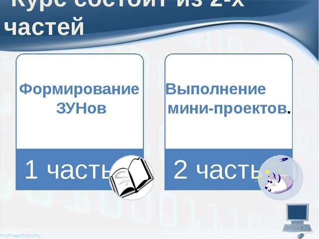 Курс состоит из 2-х частей Формирование ЗУНов Выполнение мини-проектов. ProP...