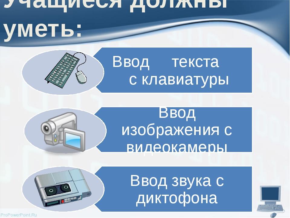 Учащиеся должны уметь: ProPowerPoint.Ru