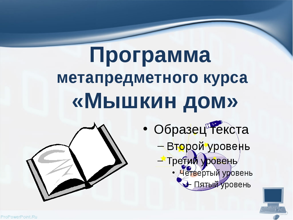 Программа метапредметного курса «Мышкин дом» ProPowerPoint.Ru