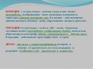 КОМЕДИЯ - ( от греч. komos – весёлая толпа и oide –песнь) произведение, изоб